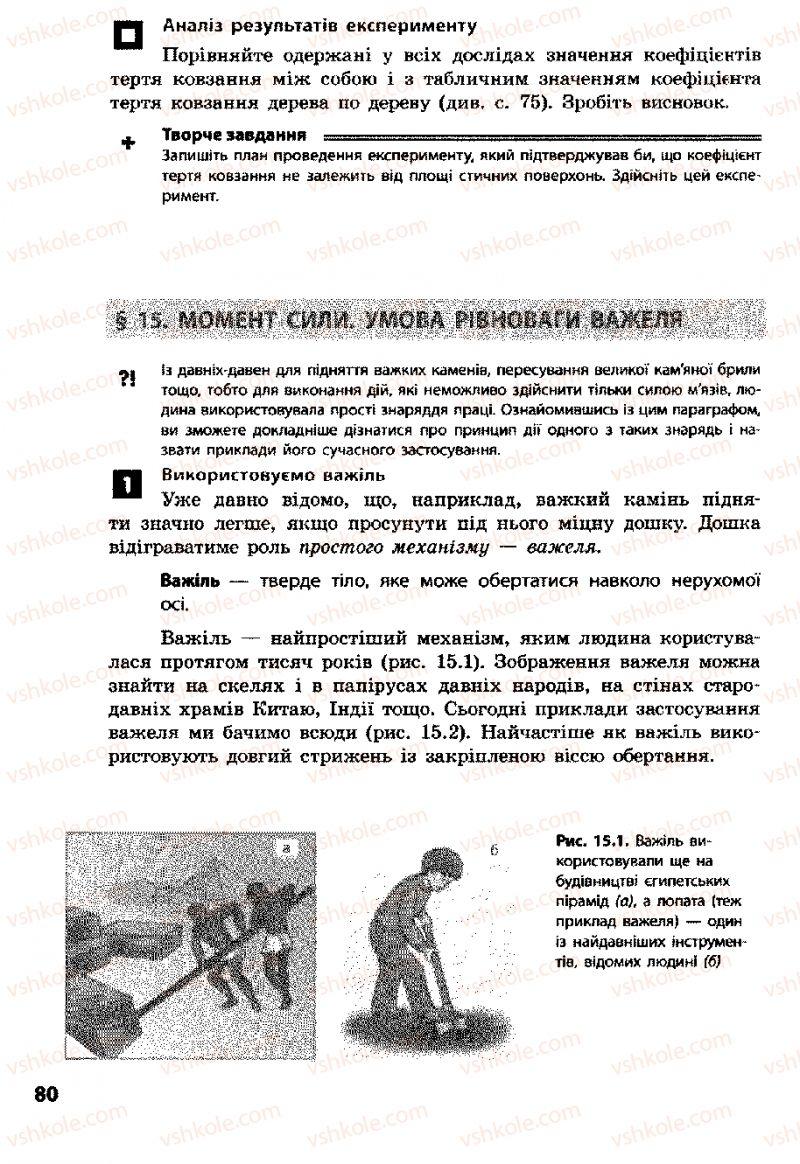 Страница 80 | Учебник Фізика 8 класс Ф.Я. Божинова, І.Ю. Ненашев, М.М. Кірюхін 2008