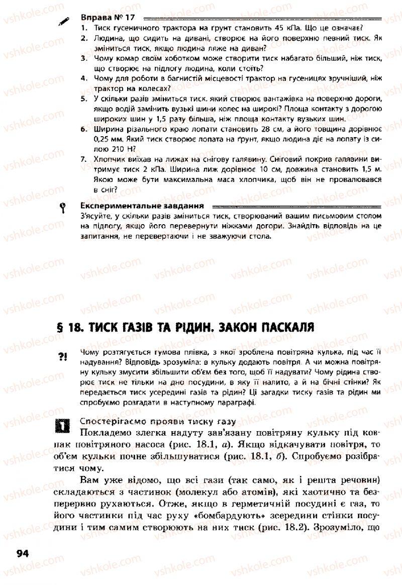 Страница 94 | Учебник Фізика 8 класс Ф.Я. Божинова, І.Ю. Ненашев, М.М. Кірюхін 2008