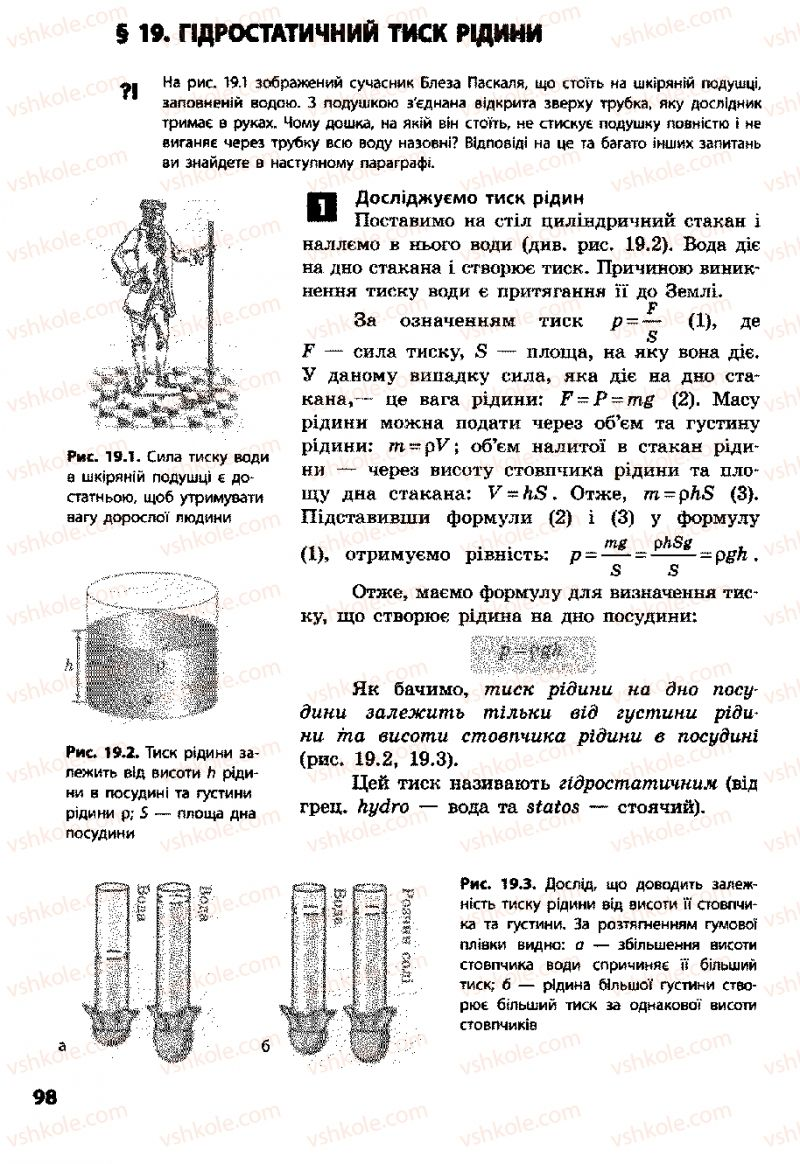 Страница 98 | Учебник Фізика 8 класс Ф.Я. Божинова, І.Ю. Ненашев, М.М. Кірюхін 2008