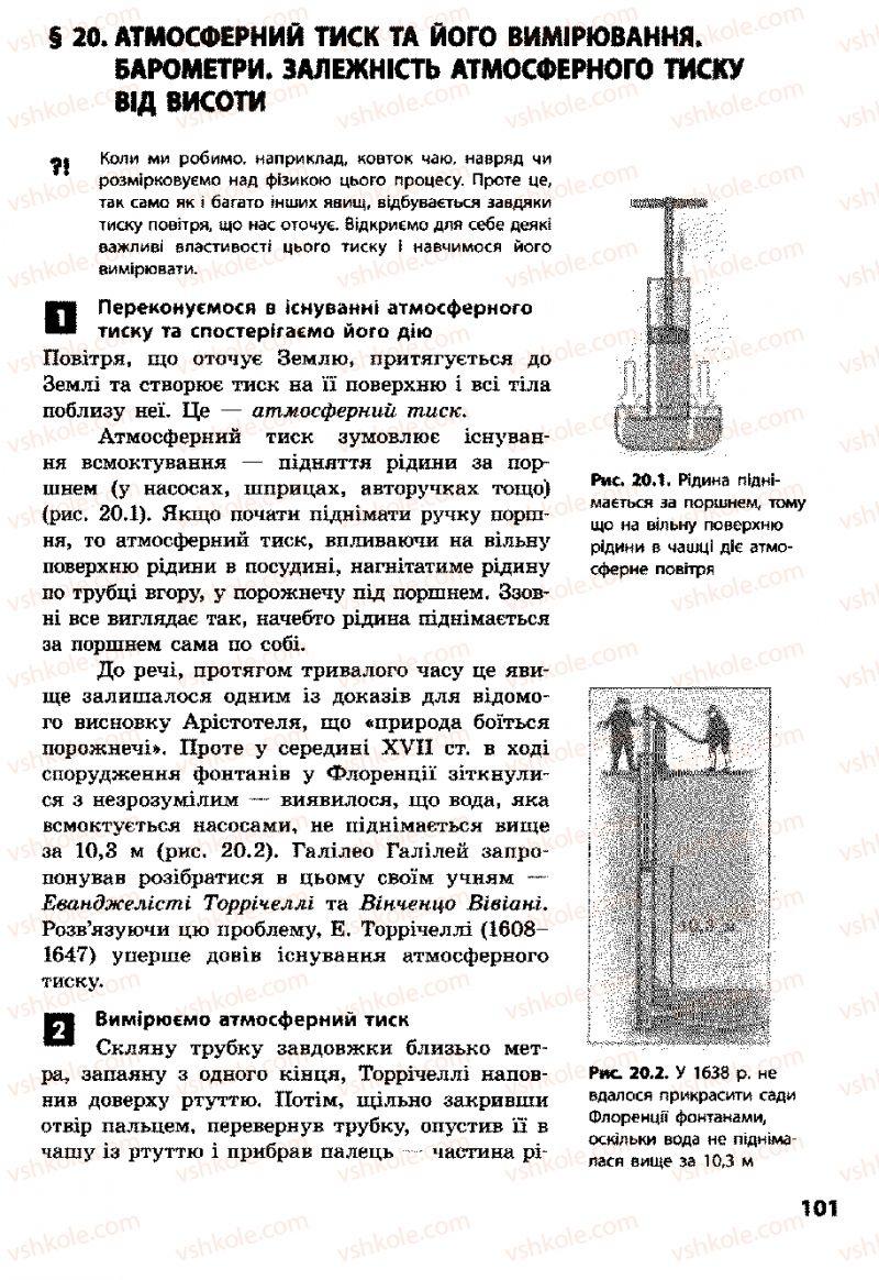Страница 101 | Учебник Фізика 8 класс Ф.Я. Божинова, І.Ю. Ненашев, М.М. Кірюхін 2008