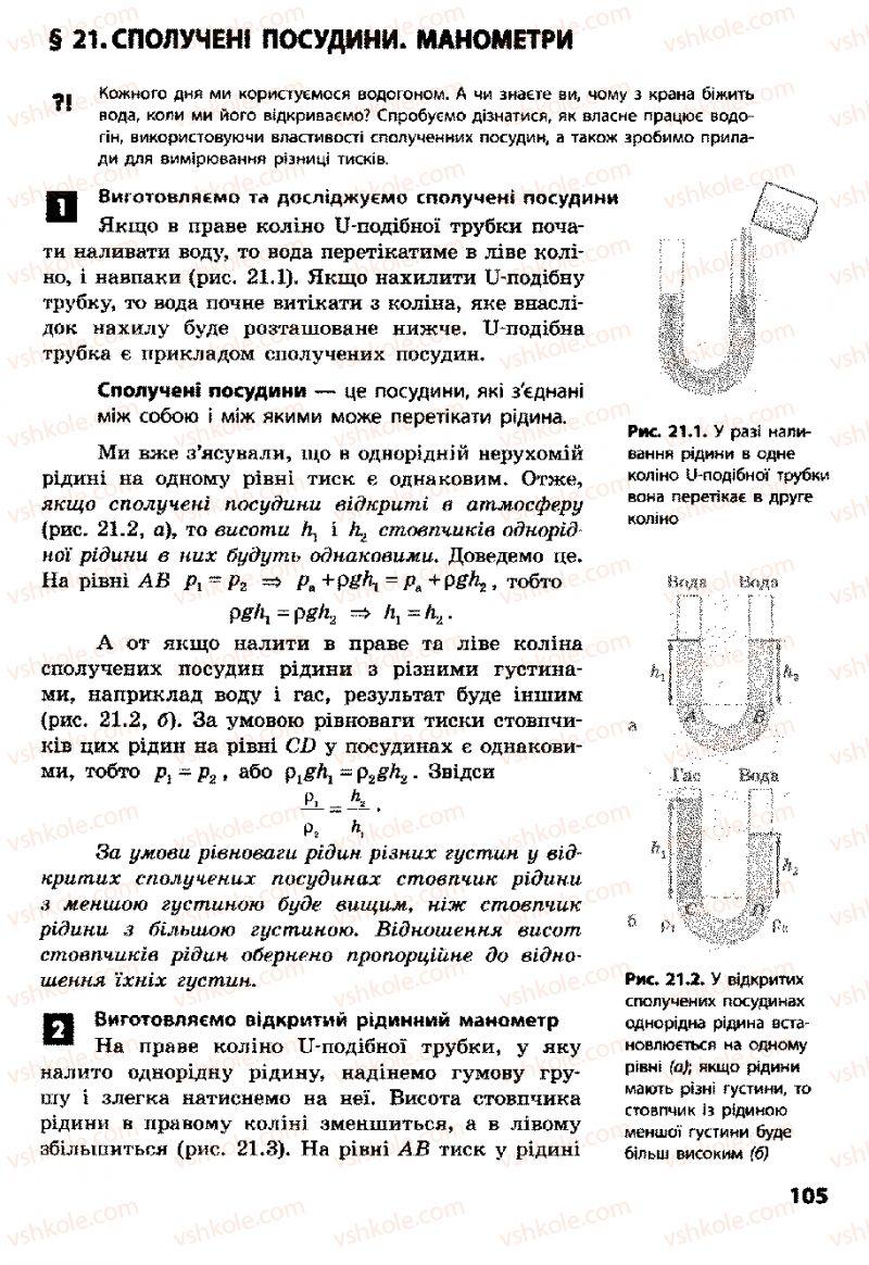 Страница 105   Учебник Фізика 8 класс Ф.Я. Божинова, І.Ю. Ненашев, М.М. Кірюхін 2008