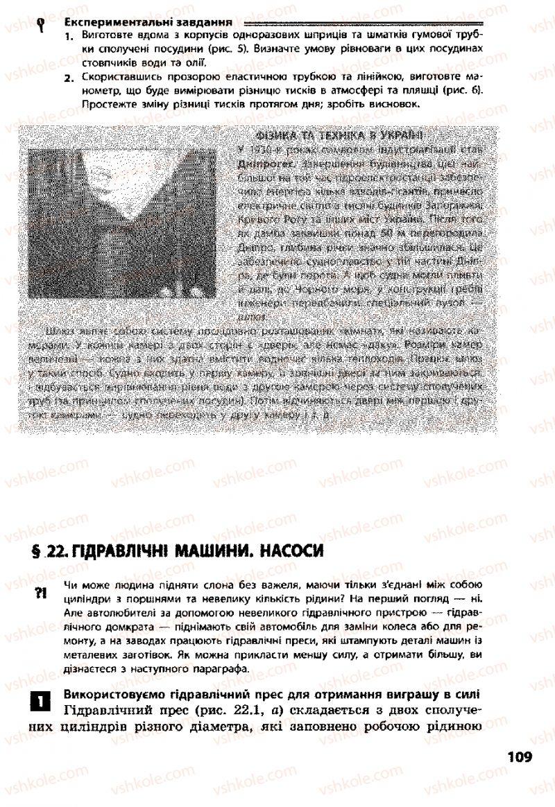 Страница 109 | Учебник Фізика 8 класс Ф.Я. Божинова, І.Ю. Ненашев, М.М. Кірюхін 2008