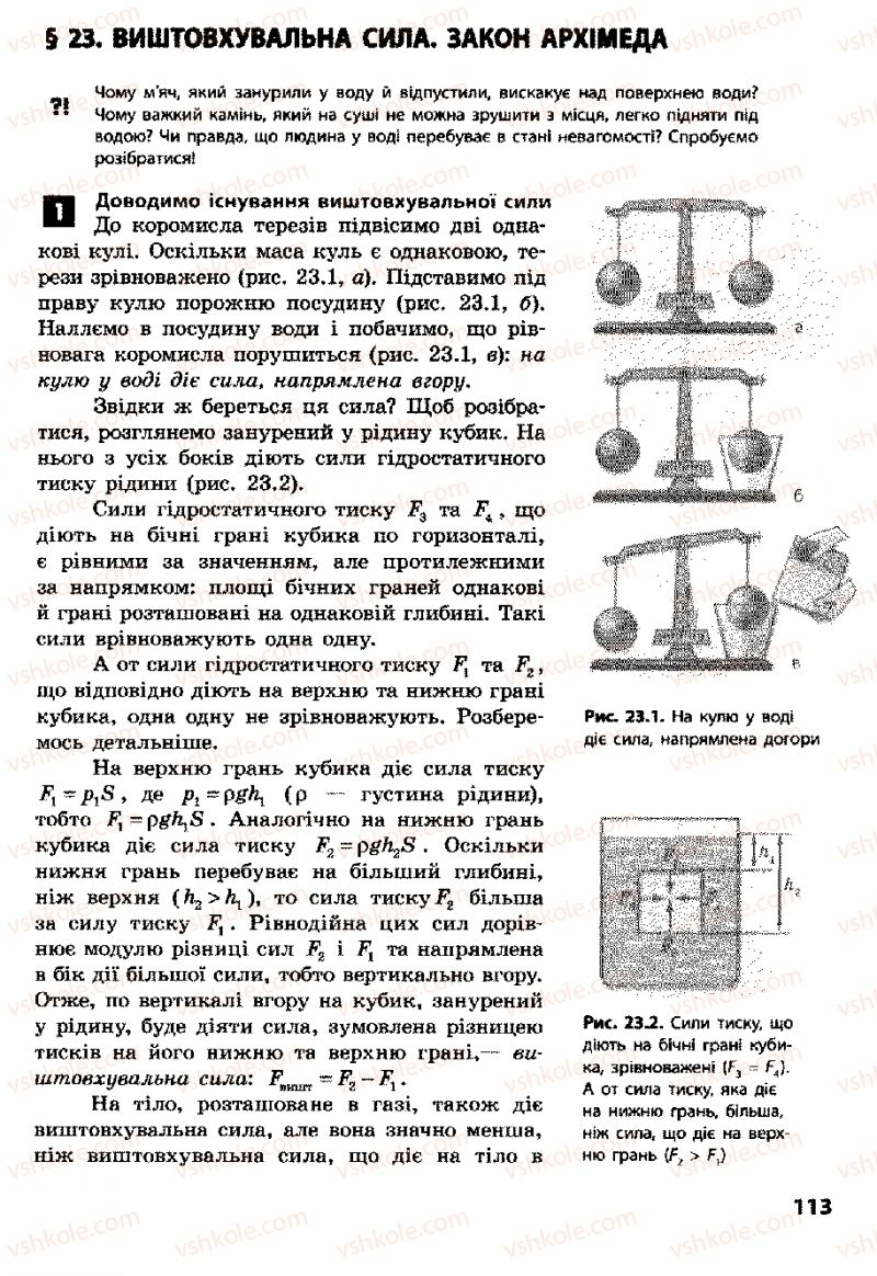 Страница 113 | Учебник Фізика 8 класс Ф.Я. Божинова, І.Ю. Ненашев, М.М. Кірюхін 2008