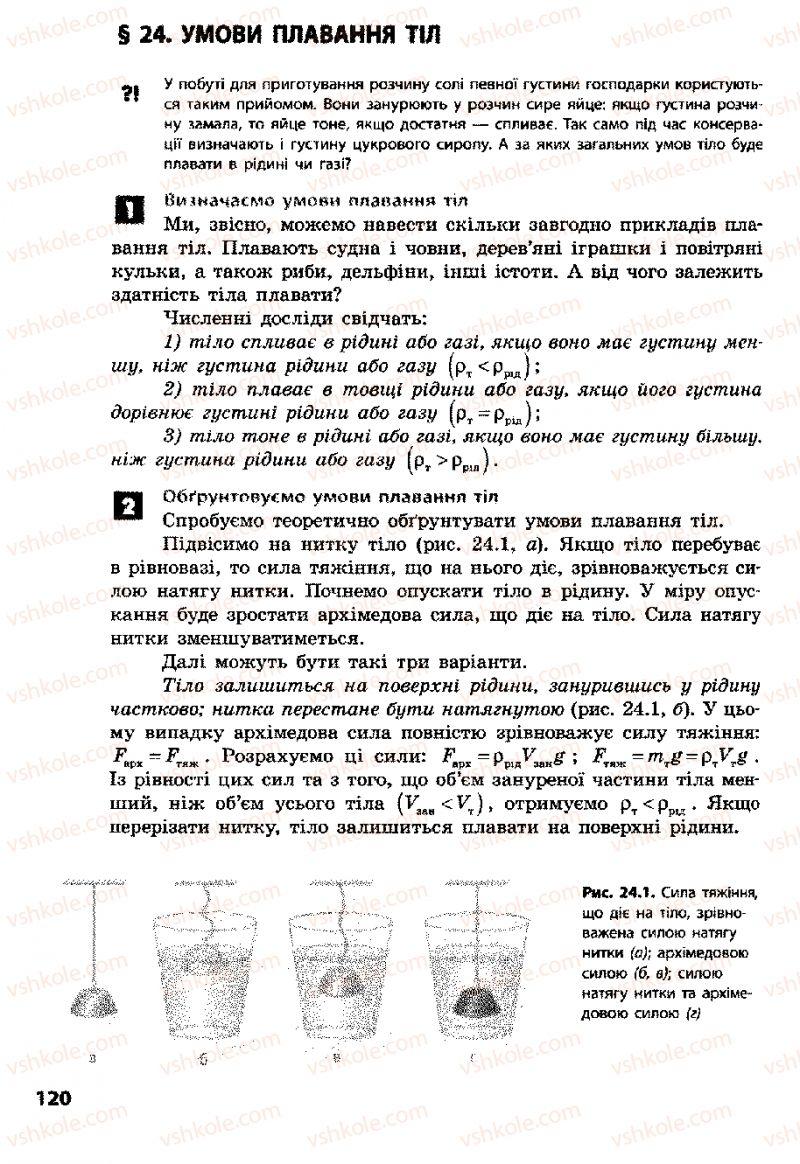 Страница 120 | Учебник Фізика 8 класс Ф.Я. Божинова, І.Ю. Ненашев, М.М. Кірюхін 2008