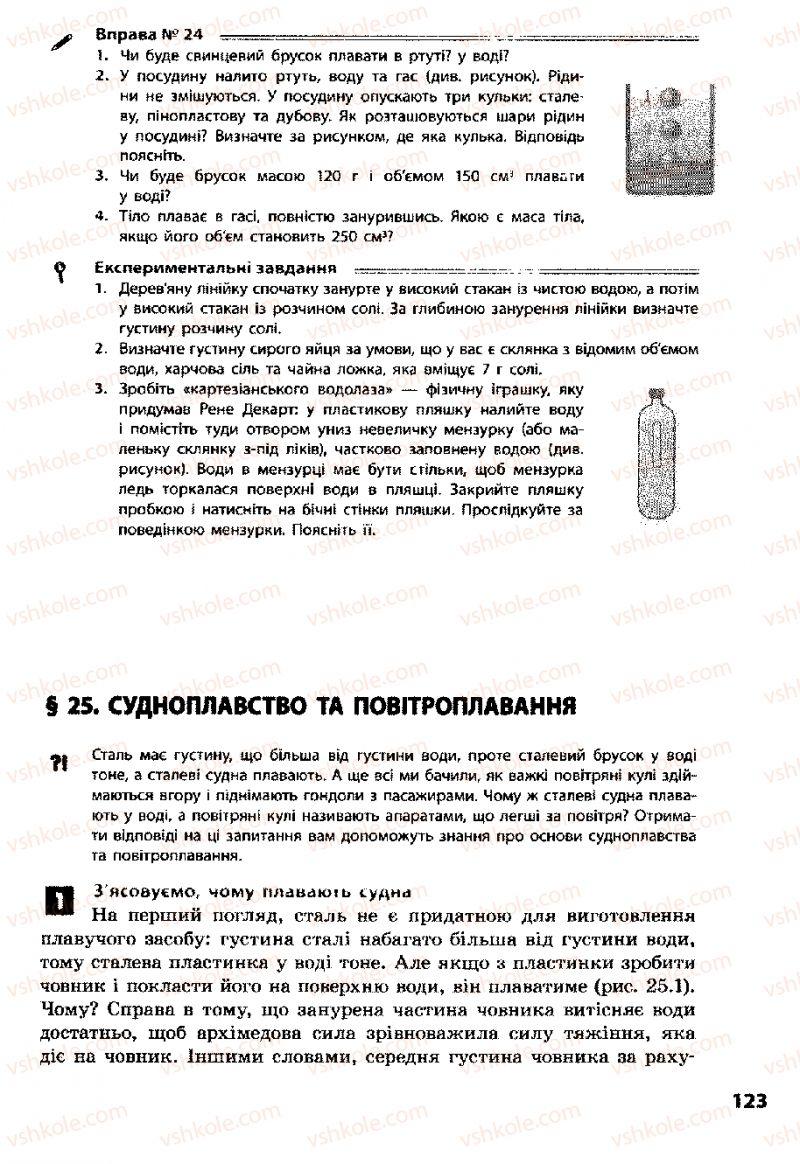 Страница 123 | Учебник Фізика 8 класс Ф.Я. Божинова, І.Ю. Ненашев, М.М. Кірюхін 2008