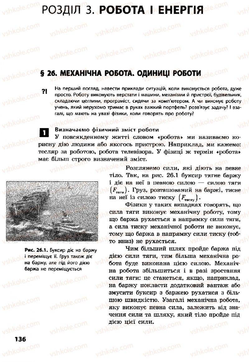 Страница 136 | Учебник Фізика 8 класс Ф.Я. Божинова, І.Ю. Ненашев, М.М. Кірюхін 2008