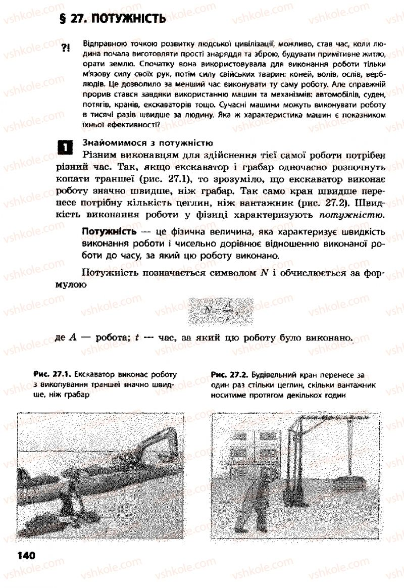Страница 140 | Учебник Фізика 8 класс Ф.Я. Божинова, І.Ю. Ненашев, М.М. Кірюхін 2008