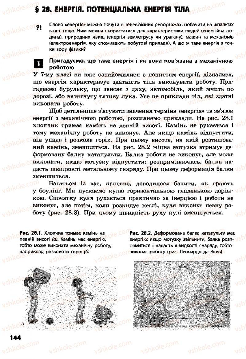 Страница 144 | Учебник Фізика 8 класс Ф.Я. Божинова, І.Ю. Ненашев, М.М. Кірюхін 2008