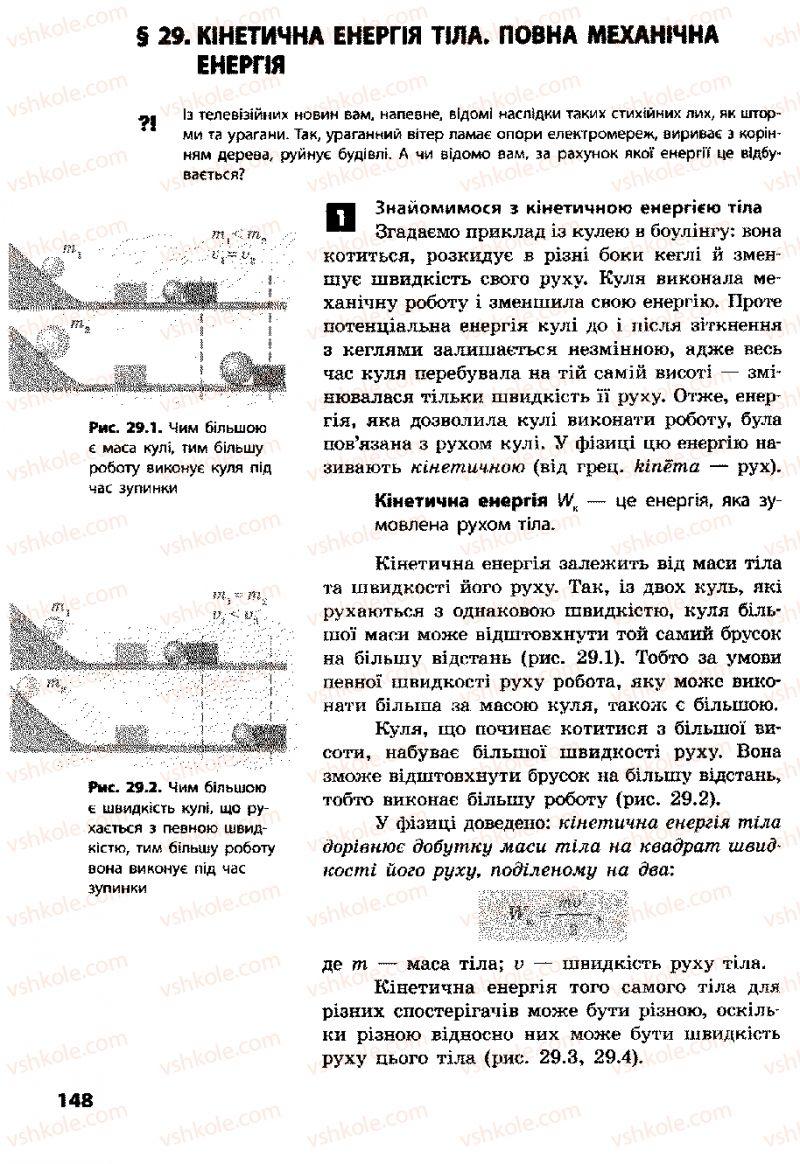 Страница 148 | Учебник Фізика 8 класс Ф.Я. Божинова, І.Ю. Ненашев, М.М. Кірюхін 2008