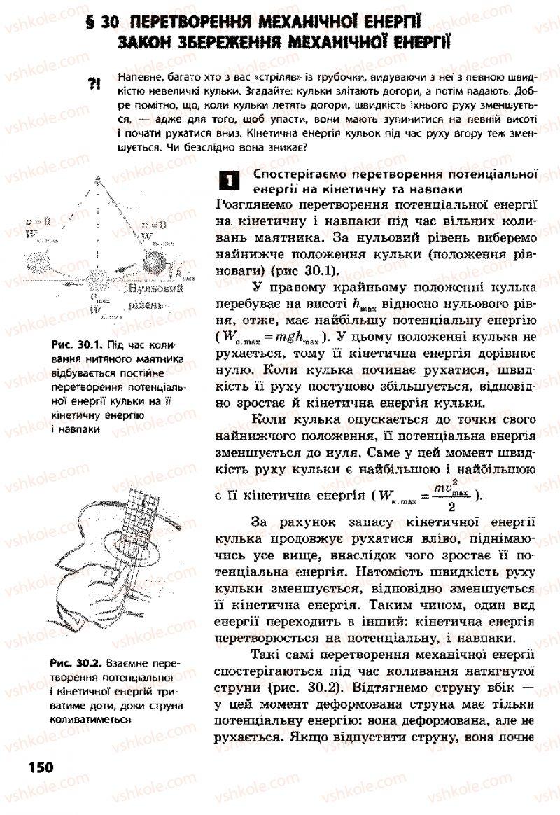 Страница 150 | Учебник Фізика 8 класс Ф.Я. Божинова, І.Ю. Ненашев, М.М. Кірюхін 2008