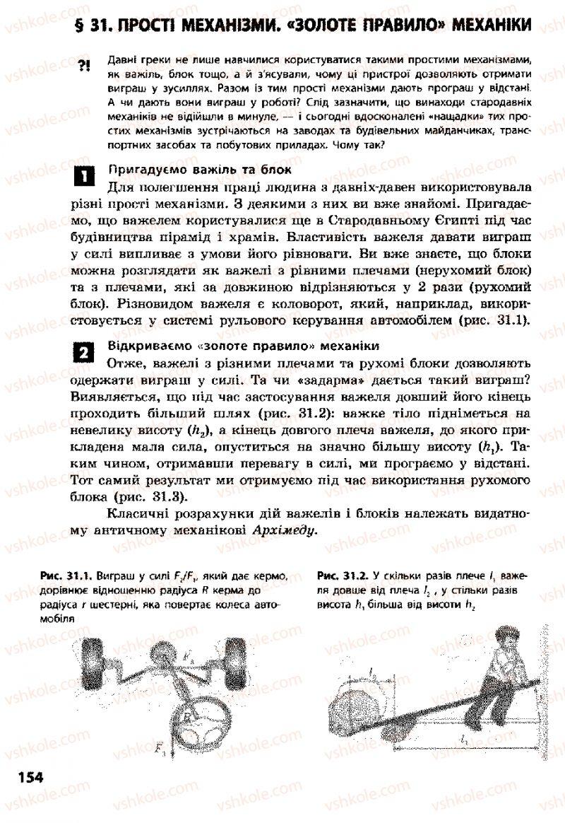 Страница 154 | Учебник Фізика 8 класс Ф.Я. Божинова, І.Ю. Ненашев, М.М. Кірюхін 2008