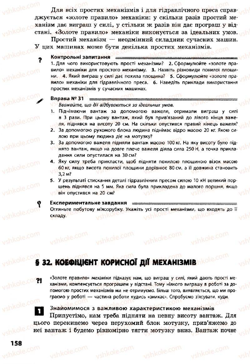 Страница 158 | Учебник Фізика 8 класс Ф.Я. Божинова, І.Ю. Ненашев, М.М. Кірюхін 2008