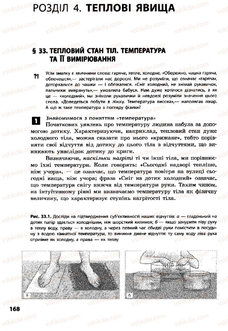 Страница 168 | Учебник Фізика 8 класс Ф.Я. Божинова, І.Ю. Ненашев, М.М. Кірюхін 2008