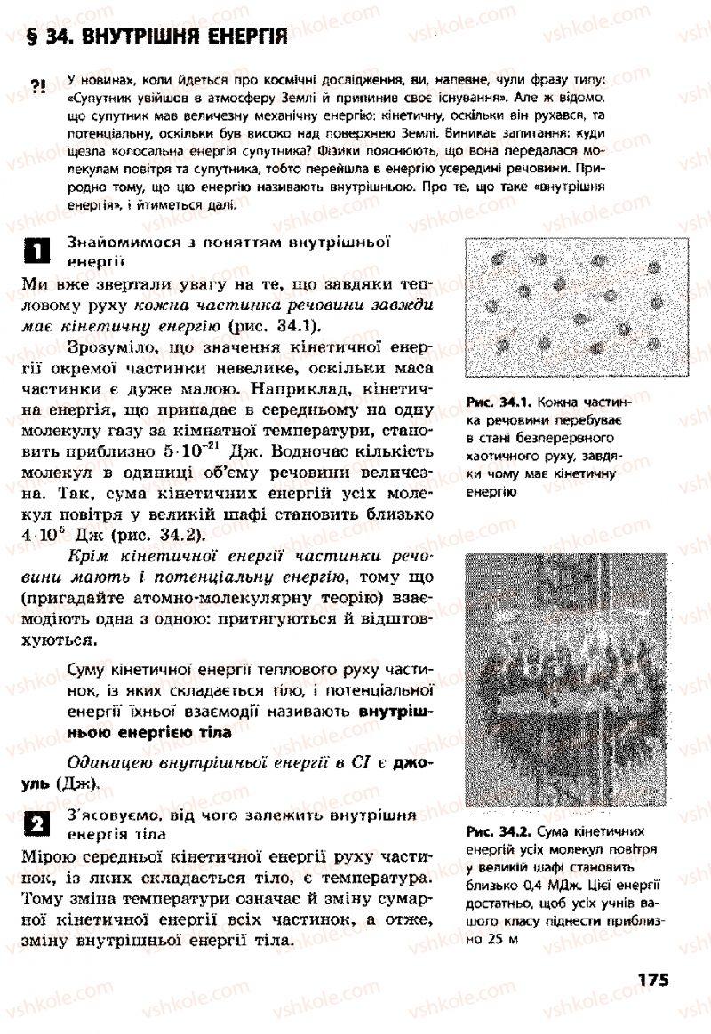 Страница 175 | Учебник Фізика 8 класс Ф.Я. Божинова, І.Ю. Ненашев, М.М. Кірюхін 2008