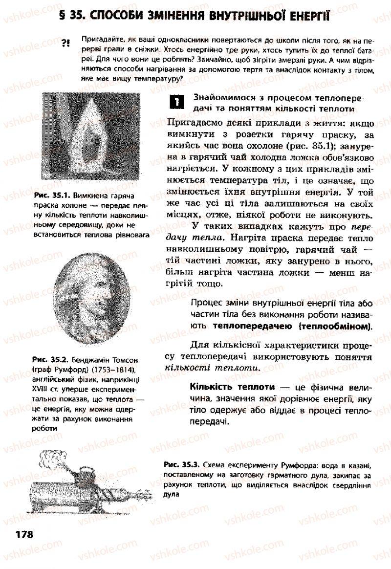 Страница 178 | Учебник Фізика 8 класс Ф.Я. Божинова, І.Ю. Ненашев, М.М. Кірюхін 2008