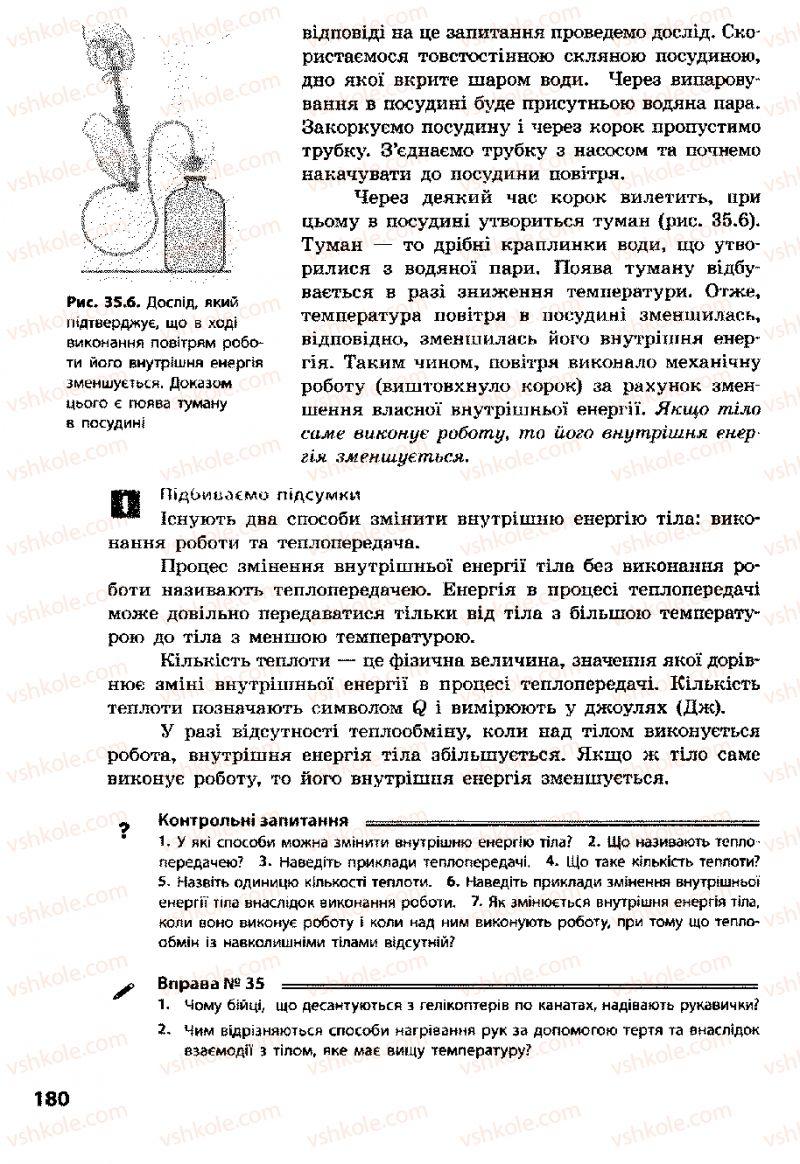 Страница 180 | Учебник Фізика 8 класс Ф.Я. Божинова, І.Ю. Ненашев, М.М. Кірюхін 2008