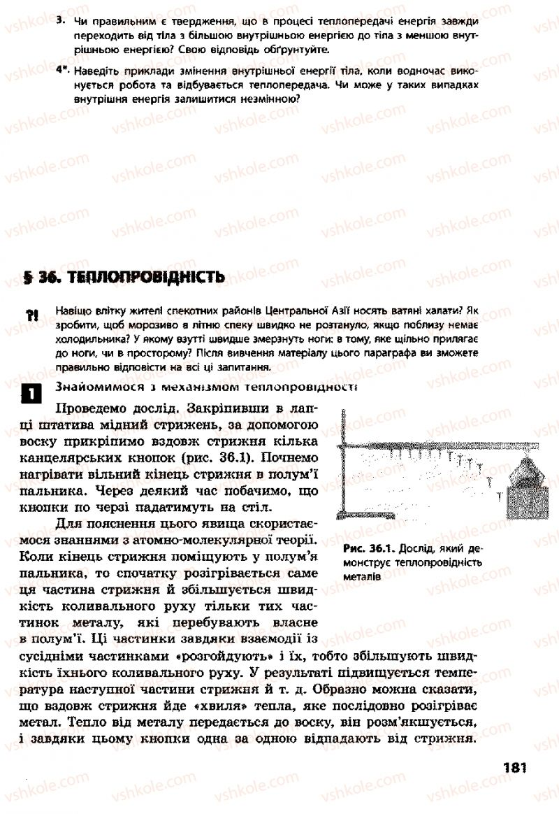 Страница 181 | Учебник Фізика 8 класс Ф.Я. Божинова, І.Ю. Ненашев, М.М. Кірюхін 2008