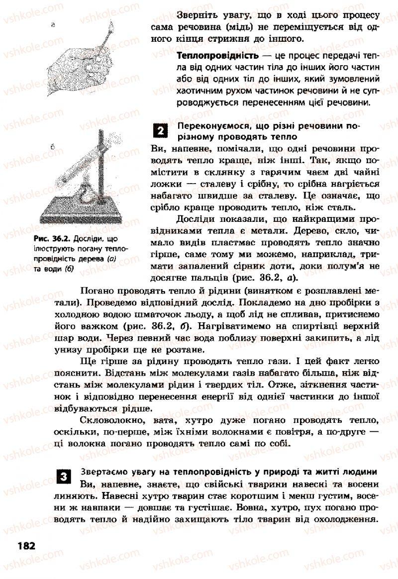 Страница 182   Учебник Фізика 8 класс Ф.Я. Божинова, І.Ю. Ненашев, М.М. Кірюхін 2008