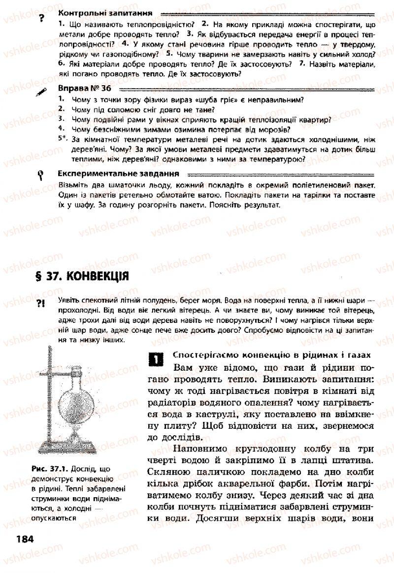 Страница 184   Учебник Фізика 8 класс Ф.Я. Божинова, І.Ю. Ненашев, М.М. Кірюхін 2008