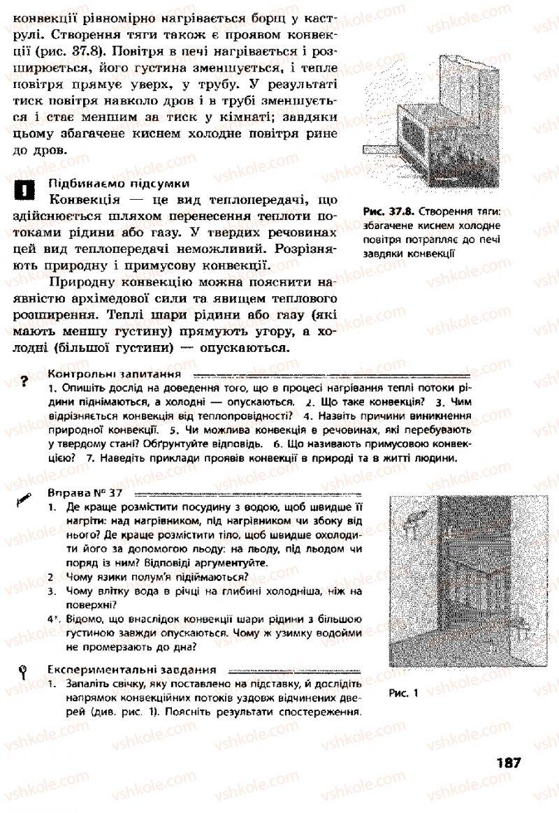 Страница 187 | Учебник Фізика 8 класс Ф.Я. Божинова, І.Ю. Ненашев, М.М. Кірюхін 2008