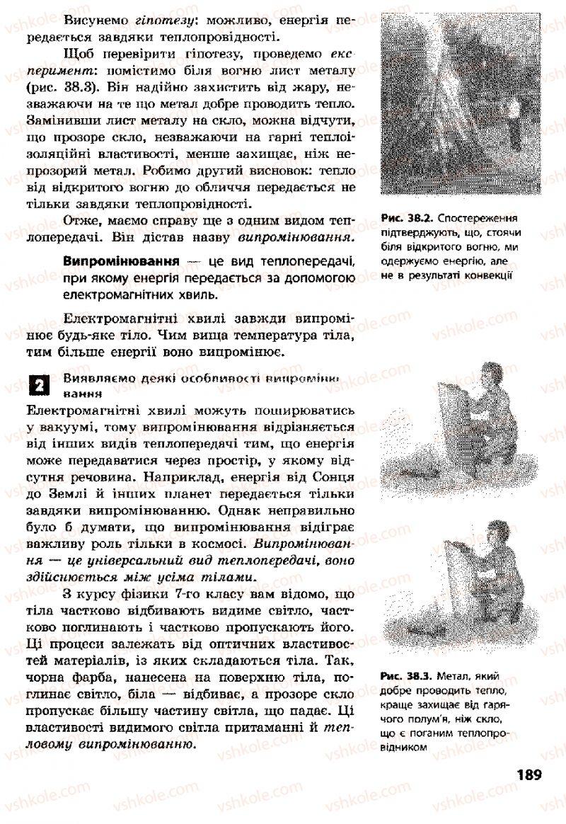 Страница 189 | Учебник Фізика 8 класс Ф.Я. Божинова, І.Ю. Ненашев, М.М. Кірюхін 2008