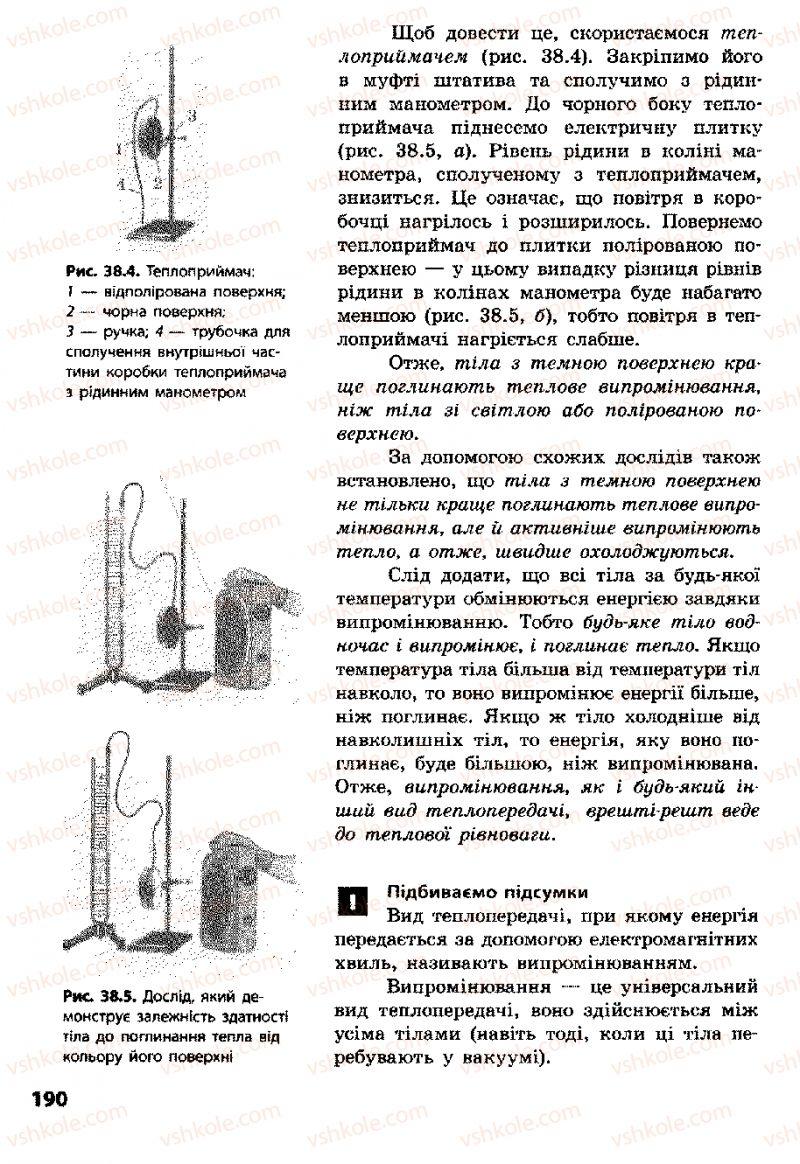 Страница 190   Учебник Фізика 8 класс Ф.Я. Божинова, І.Ю. Ненашев, М.М. Кірюхін 2008