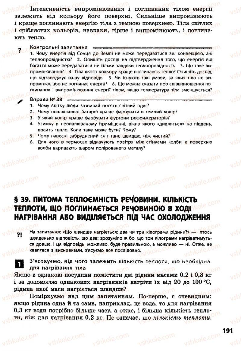 Страница 191 | Учебник Фізика 8 класс Ф.Я. Божинова, І.Ю. Ненашев, М.М. Кірюхін 2008