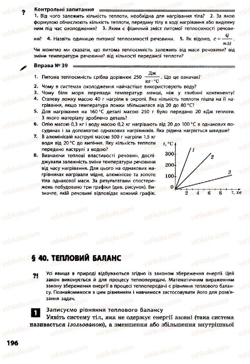 Страница 196   Учебник Фізика 8 класс Ф.Я. Божинова, І.Ю. Ненашев, М.М. Кірюхін 2008