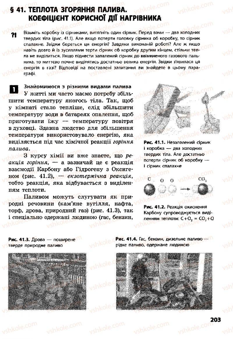 Страница 203 | Учебник Фізика 8 класс Ф.Я. Божинова, І.Ю. Ненашев, М.М. Кірюхін 2008