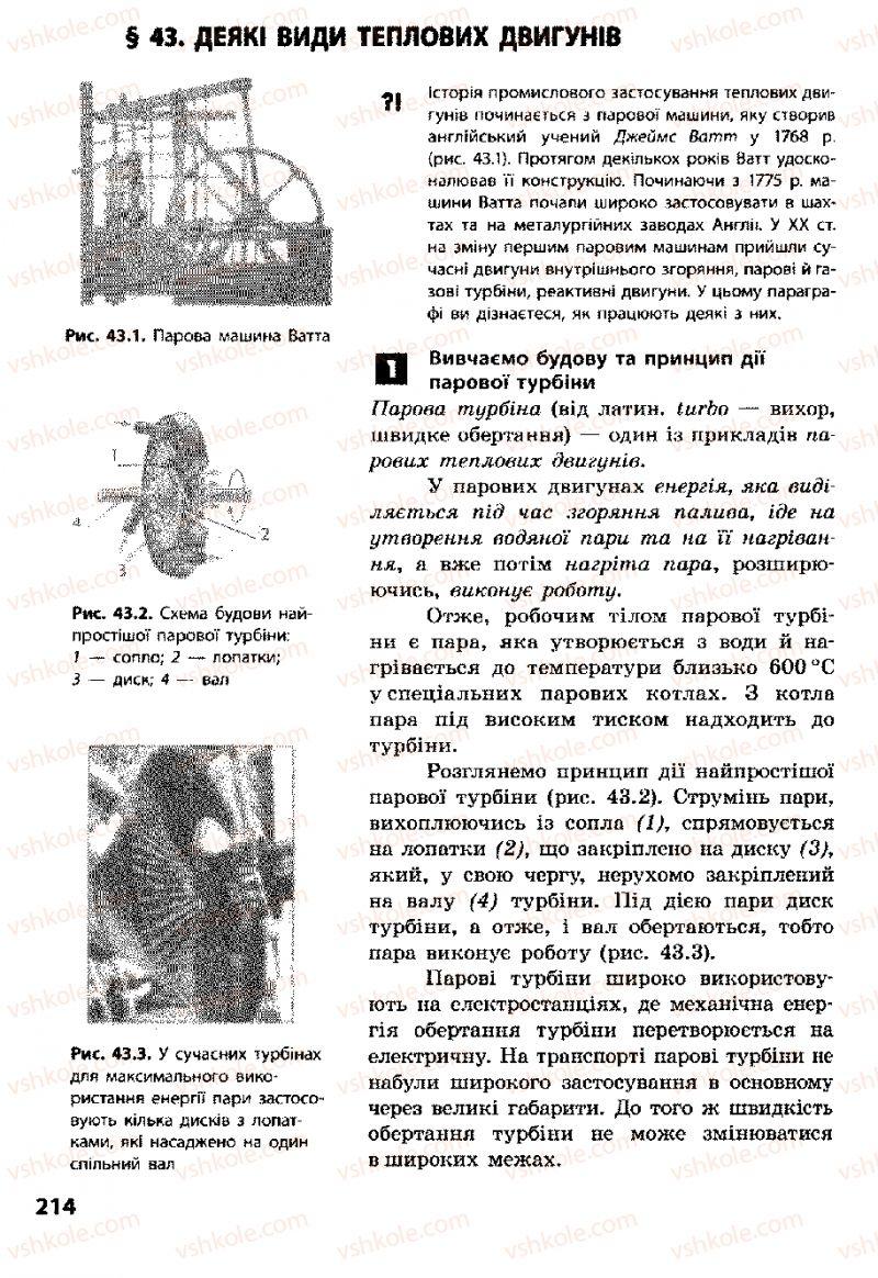 Страница 214 | Учебник Фізика 8 класс Ф.Я. Божинова, І.Ю. Ненашев, М.М. Кірюхін 2008