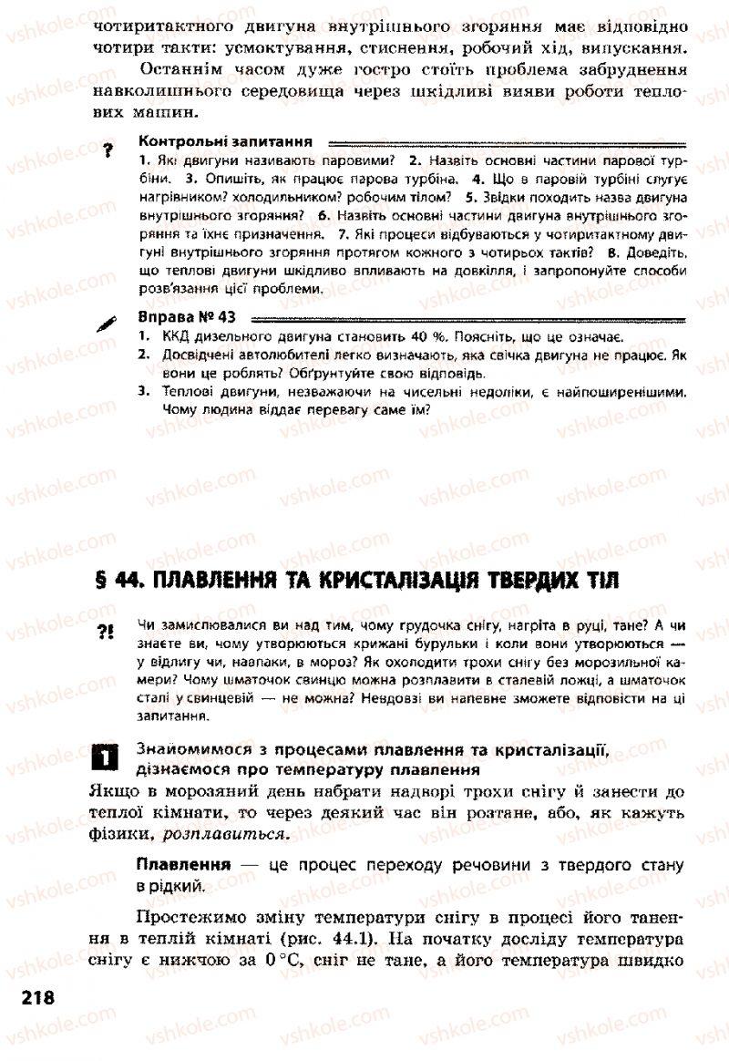 Страница 218 | Учебник Фізика 8 класс Ф.Я. Божинова, І.Ю. Ненашев, М.М. Кірюхін 2008