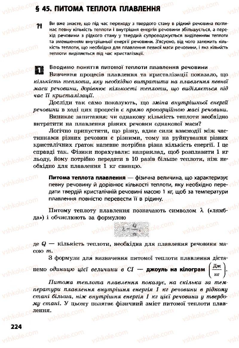 Страница 224 | Учебник Фізика 8 класс Ф.Я. Божинова, І.Ю. Ненашев, М.М. Кірюхін 2008