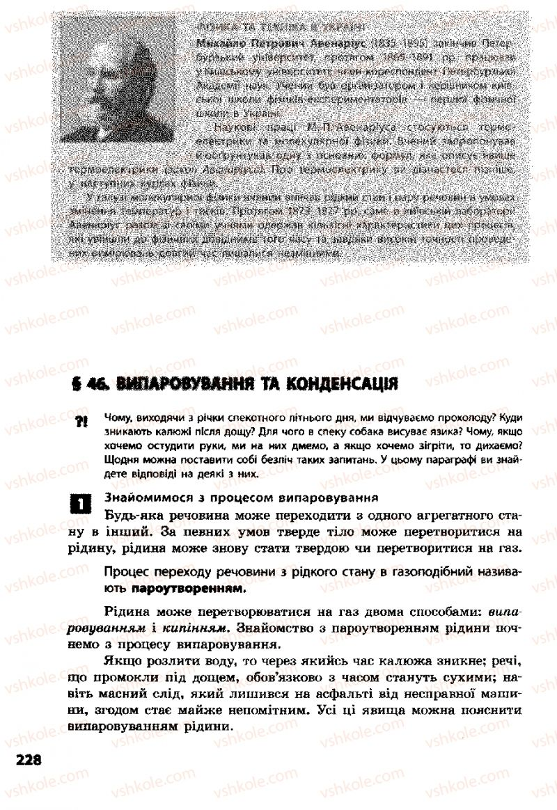 Страница 228 | Учебник Фізика 8 класс Ф.Я. Божинова, І.Ю. Ненашев, М.М. Кірюхін 2008