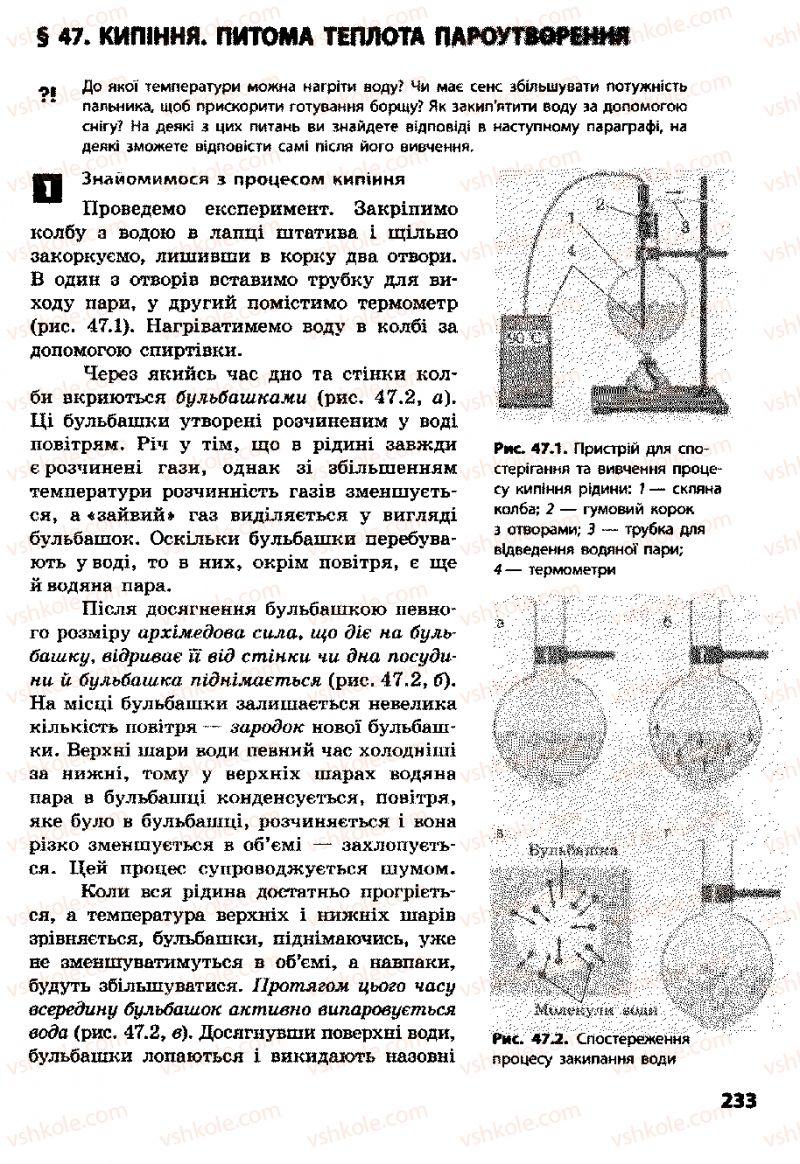 Страница 233   Учебник Фізика 8 класс Ф.Я. Божинова, І.Ю. Ненашев, М.М. Кірюхін 2008