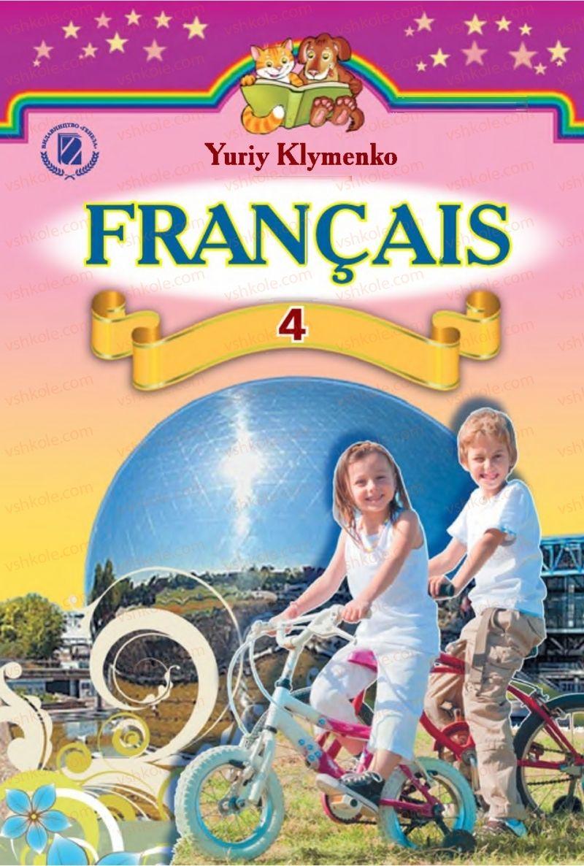 Страница 1 | Учебник Французька мова 4 класс Ю.М. Клименко 2015