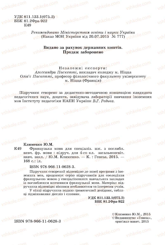Страница 2 | Учебник Французька мова 4 класс Ю.М. Клименко 2015