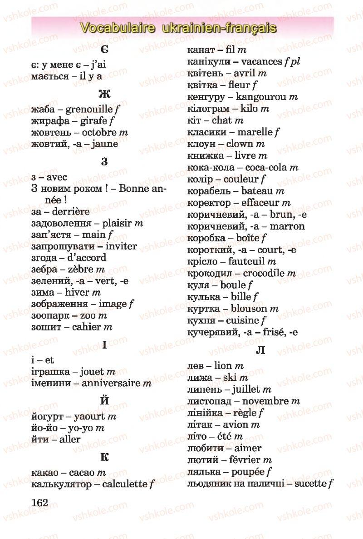 Страница 162 | Учебник Французька мова 4 класс Ю.М. Клименко 2015