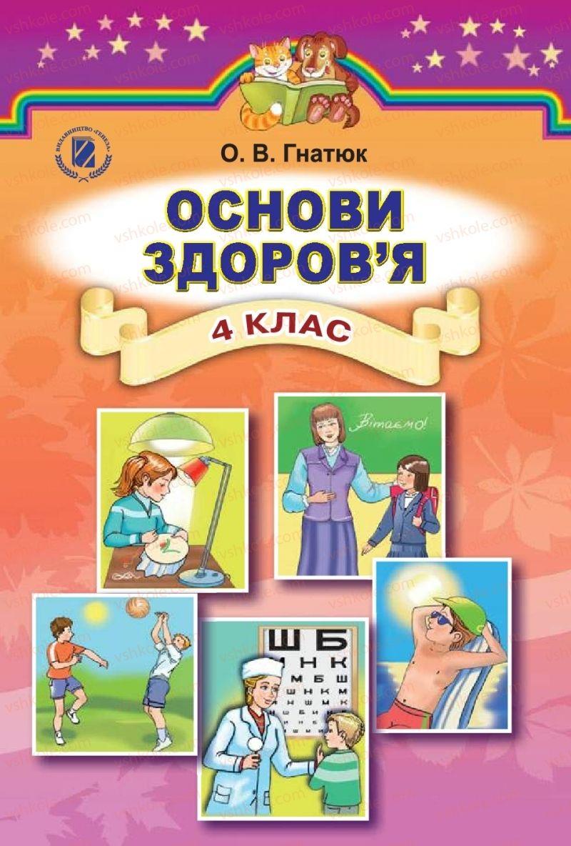 Страница 1   Учебник Основи здоров'я 4 класс О.В. Гнaтюк 2015