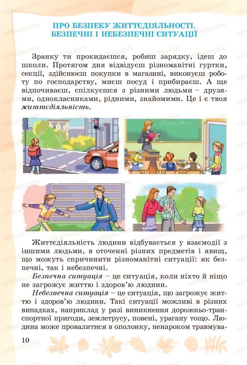 Страница 10 | Учебник Основи здоров'я 4 класс О.В. Гнaтюк 2015