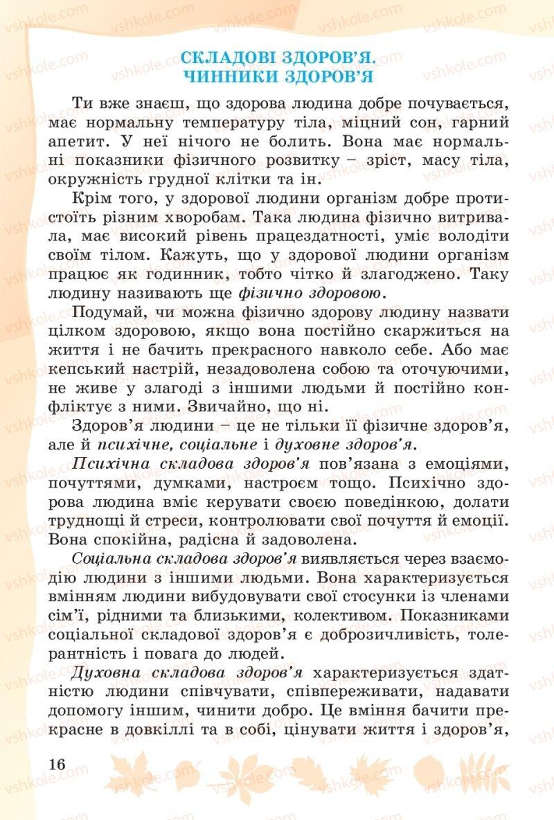 Страница 16 | Учебник Основи здоров'я 4 класс О.В. Гнaтюк 2015