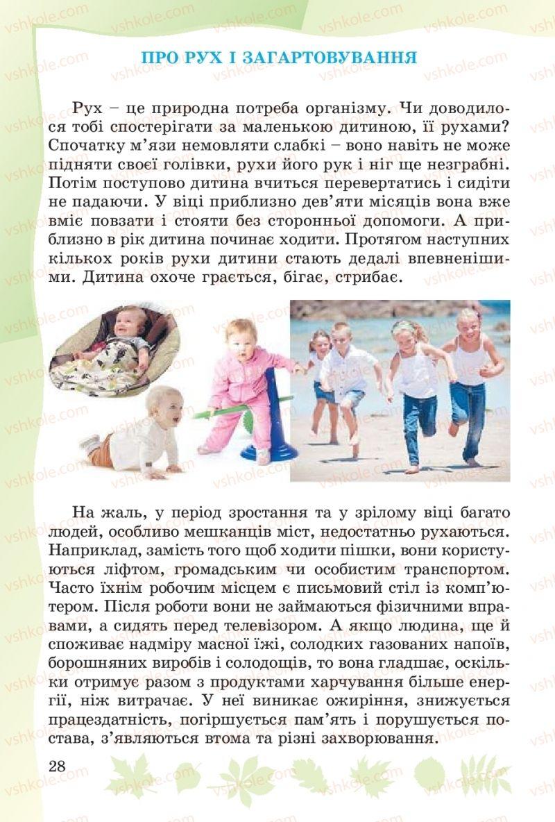 Страница 28   Учебник Основи здоров'я 4 класс О.В. Гнaтюк 2015