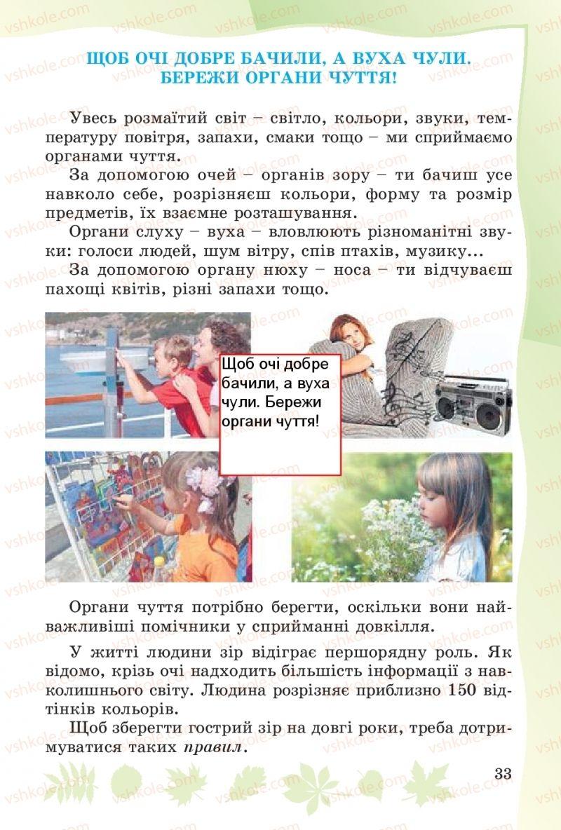 Страница 33 | Учебник Основи здоров'я 4 класс О.В. Гнaтюк 2015