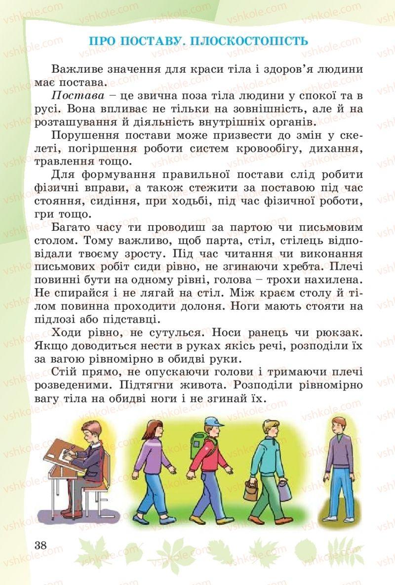 Страница 38 | Учебник Основи здоров'я 4 класс О.В. Гнaтюк 2015