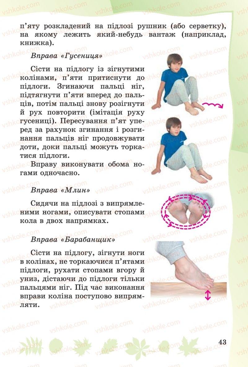 Страница 43   Учебник Основи здоров'я 4 класс О.В. Гнaтюк 2015