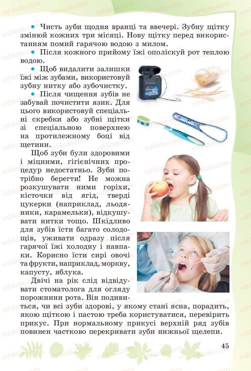 Страница 45 | Учебник Основи здоров'я 4 класс О.В. Гнaтюк 2015