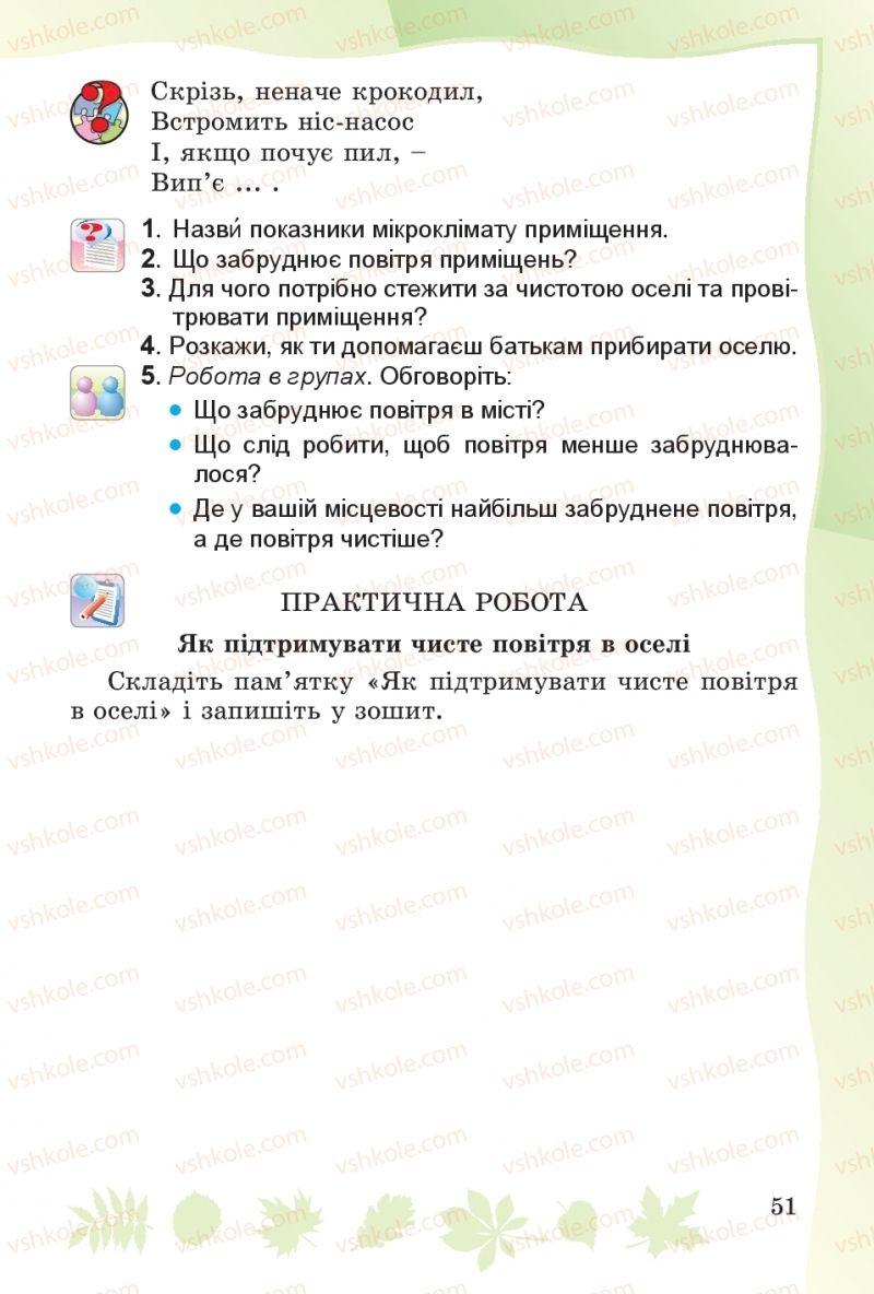 Страница 51 | Учебник Основи здоров'я 4 класс О.В. Гнaтюк 2015