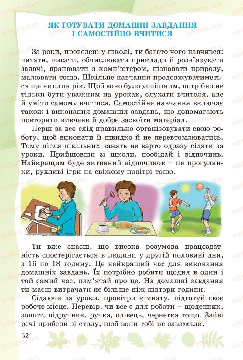 Страница 52   Учебник Основи здоров'я 4 класс О.В. Гнaтюк 2015