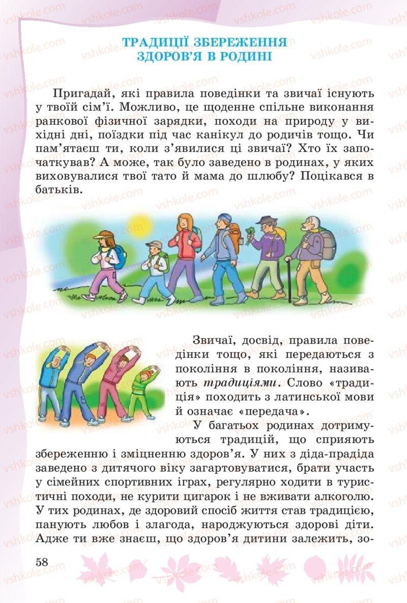 Страница 58 | Учебник Основи здоров'я 4 класс О.В. Гнaтюк 2015