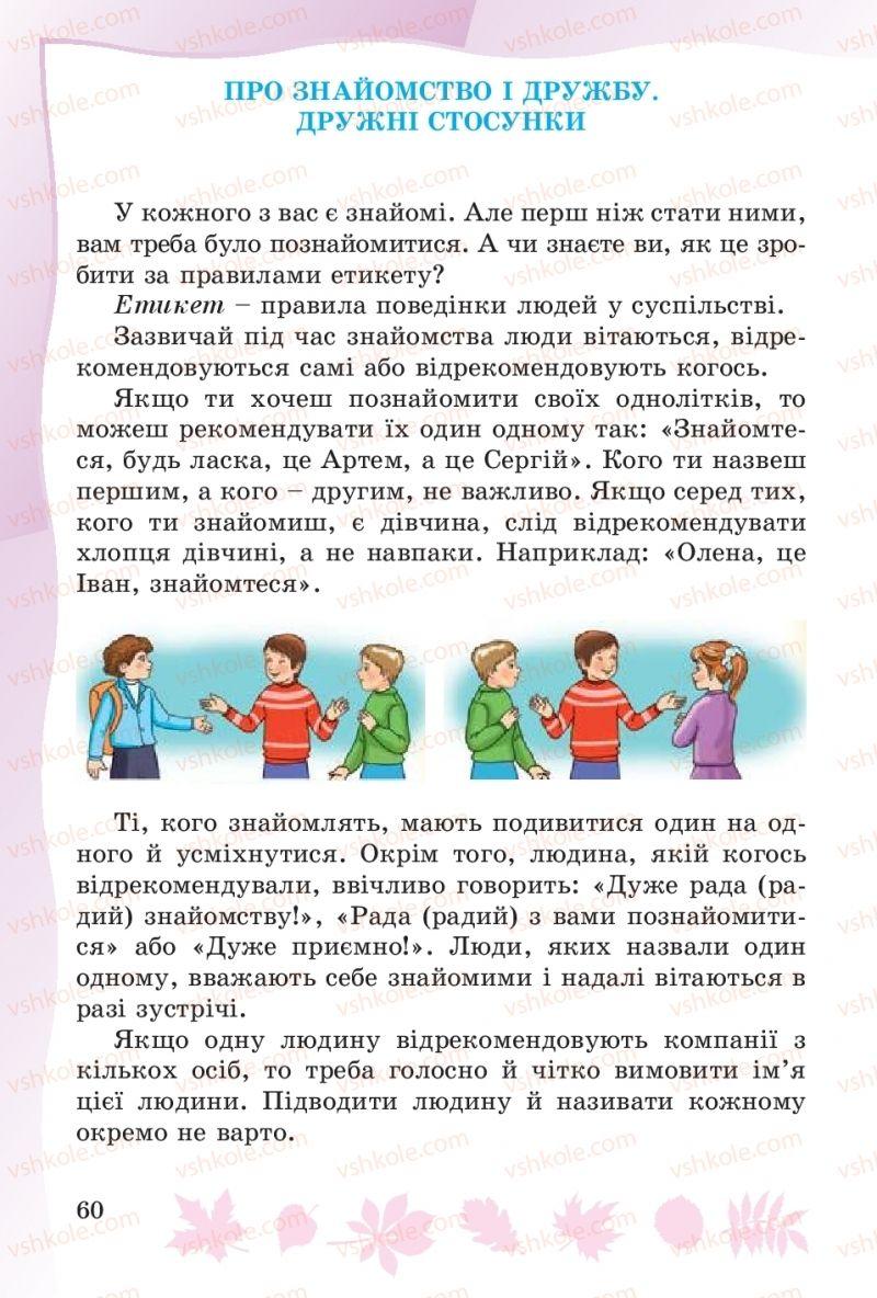 Страница 60 | Учебник Основи здоров'я 4 класс О.В. Гнaтюк 2015