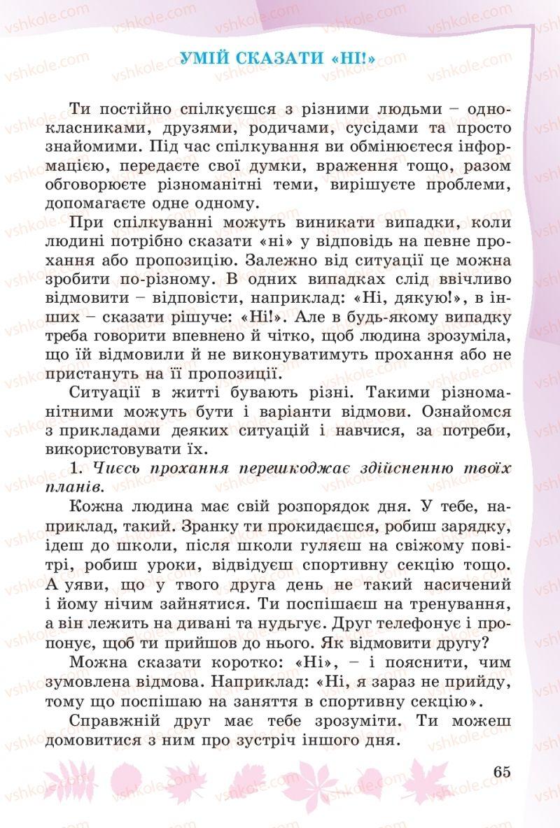 Страница 65 | Учебник Основи здоров'я 4 класс О.В. Гнaтюк 2015
